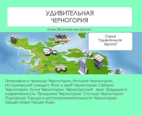 Наталья Ильина Удивительная Черногория наталья ильина удивительная венгрия