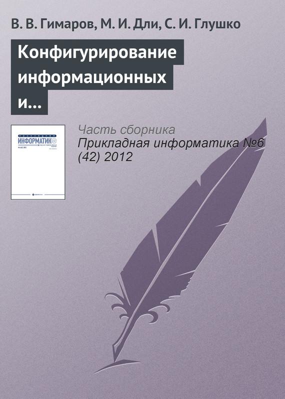 В. В. Гимаров