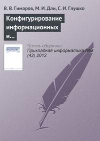 Гимаров, В. В.  - Конфигурирование информационных и транспортных сетей в условиях неопределенности