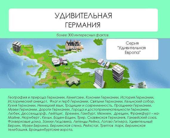 Наталья Ильина Удивительная Германия