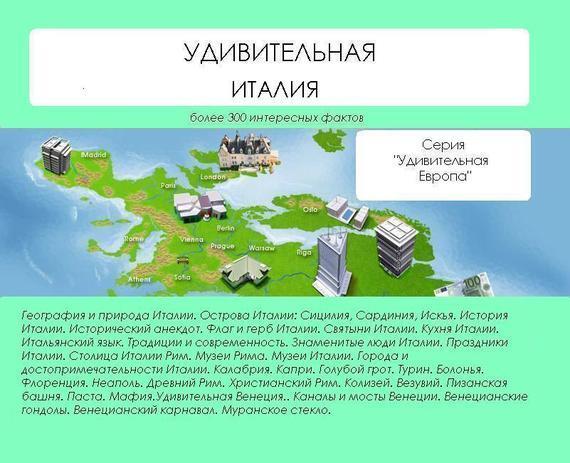 Наталья Ильина Удивительная Италия стендаль ф рим неаполь и флоренция
