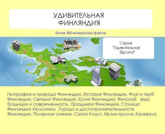 Наталья Ильина Удивительная Финляндия наталья ильина удивительная молдова