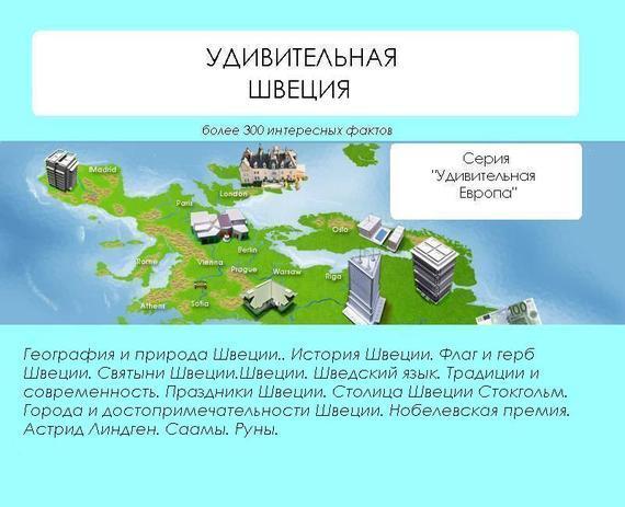 Наталья Ильина Удивительная Швеция наталья ильина удивительная молдова