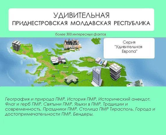 Наталья Ильина - Удивительная Приднестровская Молдавская Республика
