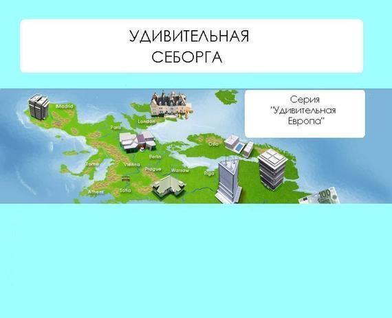 Удивительная Себорга - Наталья Ильина