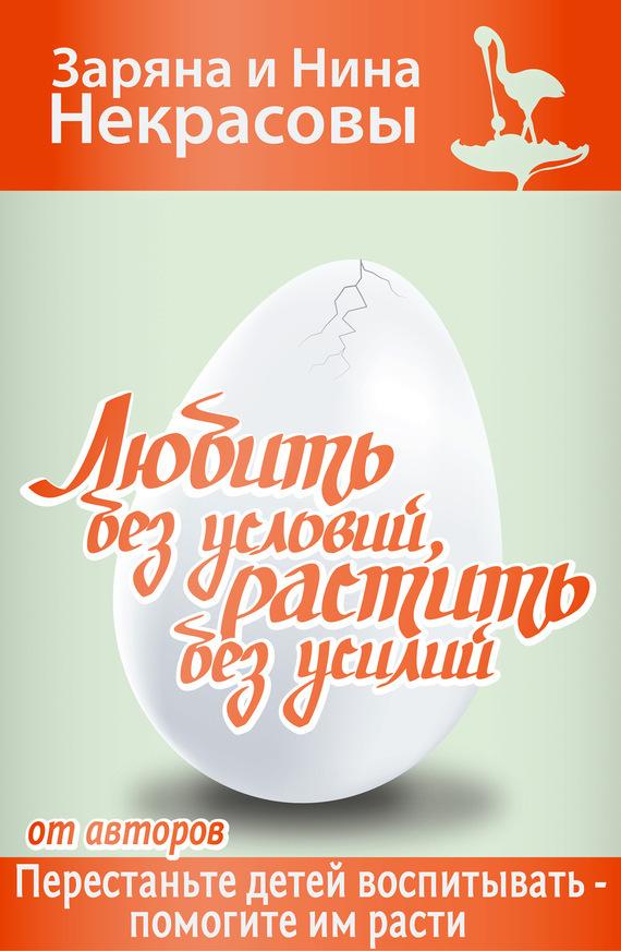 Заряна и Нина Некрасовы - Любить без условий, растить без усилий (fb2) скачать книгу бесплатно