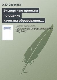 Соболева, Э. Ю.  - Экспертные проекты по оценке качества образования, реализуемого с использованием e-learning
