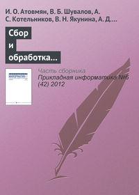 Атовмян, И. О.  - Сбор и обработка исторических данных в автоматизированных информационных системах
