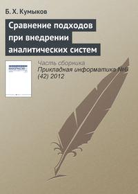 Кумыков, Б. Х.  - Сравнение подходов при внедрении аналитических систем