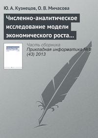 Кузнецов, Ю. А.  - Численно-аналитическое исследование модели экономического роста Лукаса