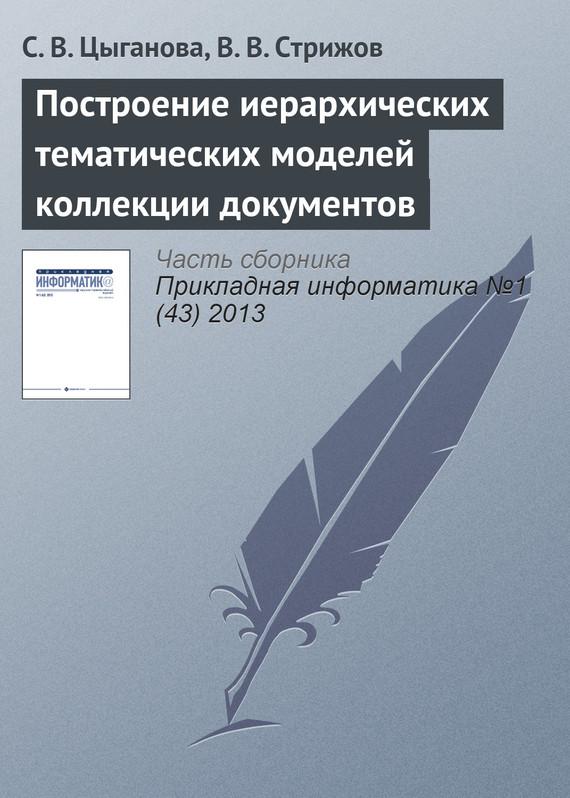 Построение иерархических тематических моделей коллекции документов - С. В. Цыганова