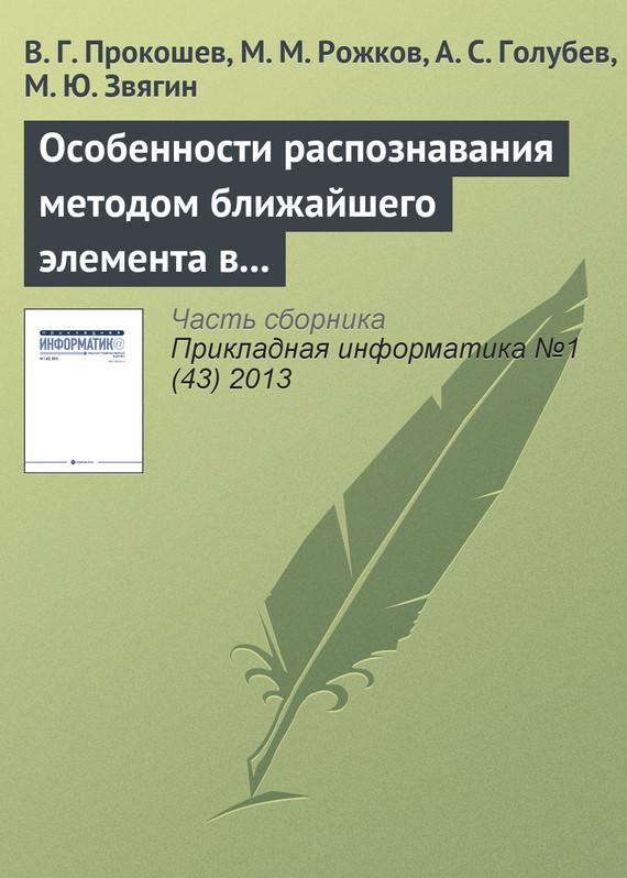 Особенности распознавания методом ближайшего элемента в алгоритмах вычисления оценок - В. Г. Прокошев