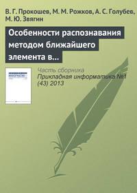 Прокошев, В. Г.  - Особенности распознавания методом ближайшего элемента в алгоритмах вычисления оценок