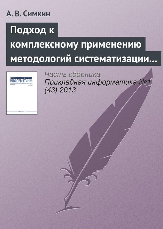 Подход к комплексному применению методологий систематизации требований - А. В. Симкин