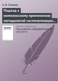 Симкин, А. В.  - Подход к комплексному применению методологий систематизации требований