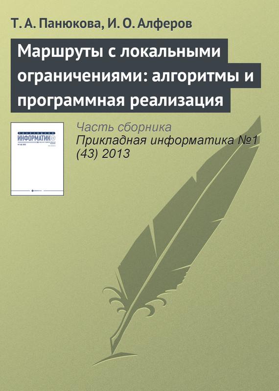 Маршруты с локальными ограничениями: алгоритмы и программная реализация - Т. А. Панюкова