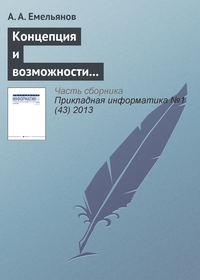 Емельянов, А. А.  - Концепция и возможности акторно-ориентированной системы имитационного моделирования «Actor Pilgrim». Часть II