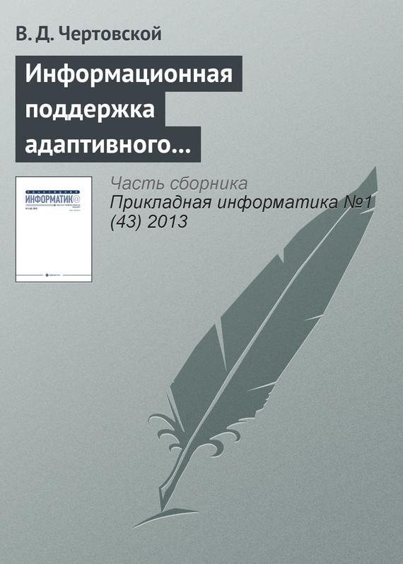 В. Д. Чертовской бесплатно