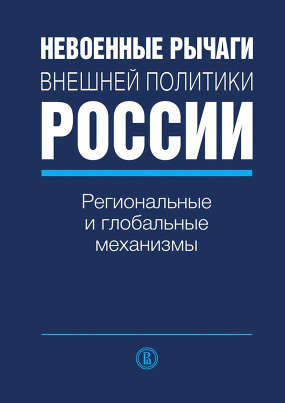 Источник: авторов Коллектив. Невоенные рычаги внешней политики России. Региональные и глобальные механизмы