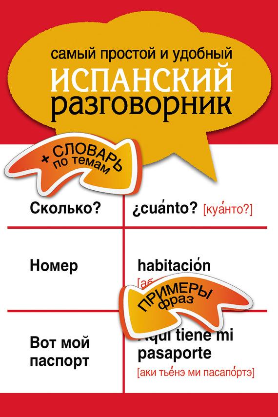 Самый простой и удобный испанский разговорник ( Отсутствует  )