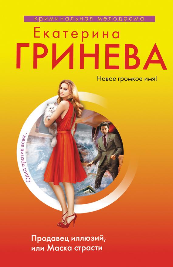Продавец иллюзий, или Маска страсти - Екатерина Гринева
