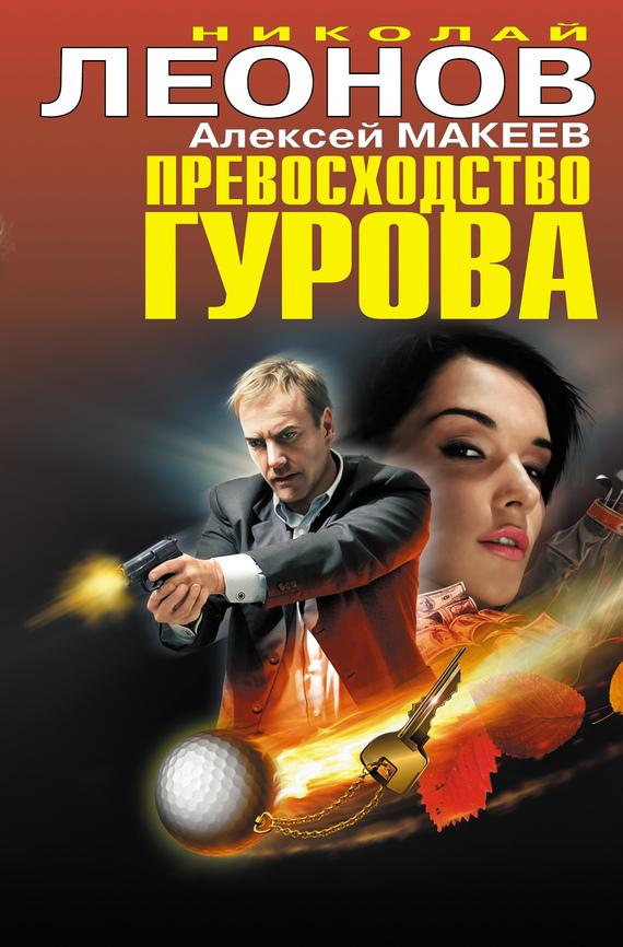 Превосходство Гурова (сборник) - Николай Леонов