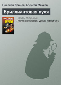 Леонов, Николай  - Бриллиантовая пуля