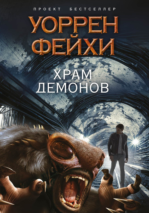 Храм демонов - Уоррен Фейхи
