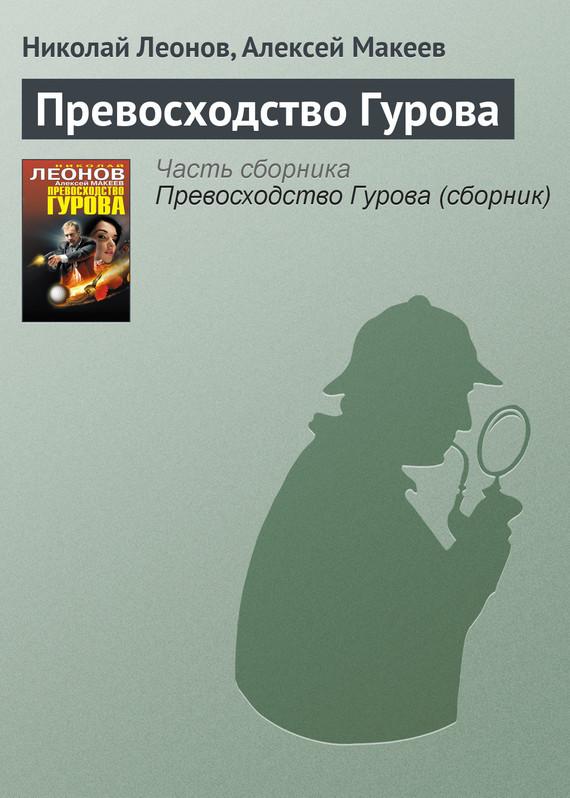 Превосходство Гурова - Николай Леонов