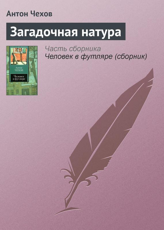 Антон Чехов Загадочная натура lacywear s 1 nez