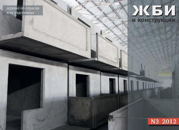 Журнал «ЖБИ и конструкции» №3/2012