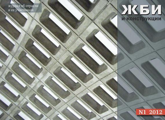 Журнал «ЖБИ и конструкции» №1/2012