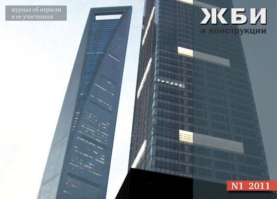 Журнал «ЖБИ и конструкции» №1/2011