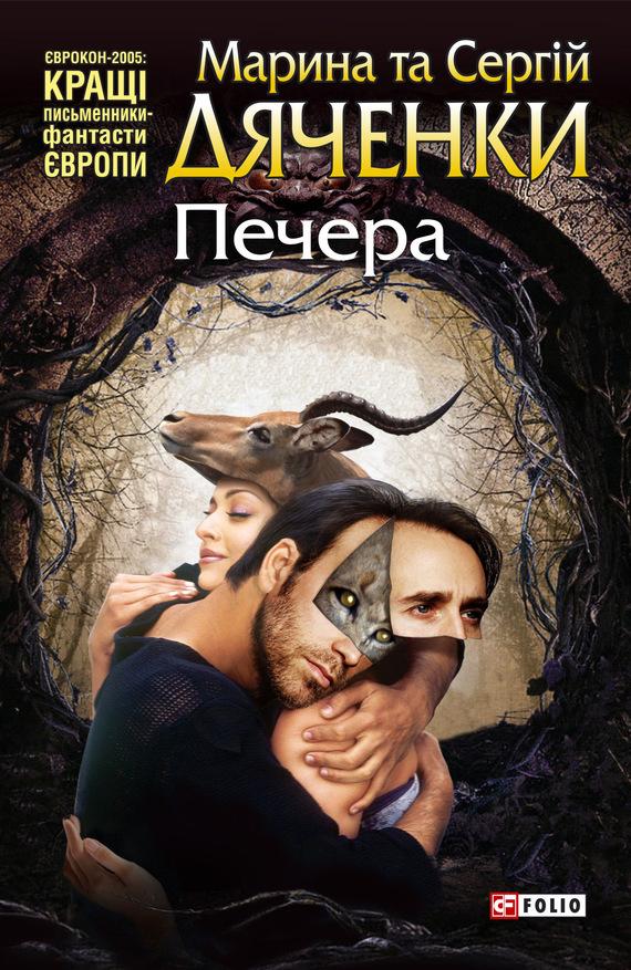 Марина и Сергей Дяченко бесплатно