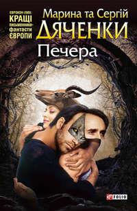 Дяченко, Марина и Сергей  - Печера