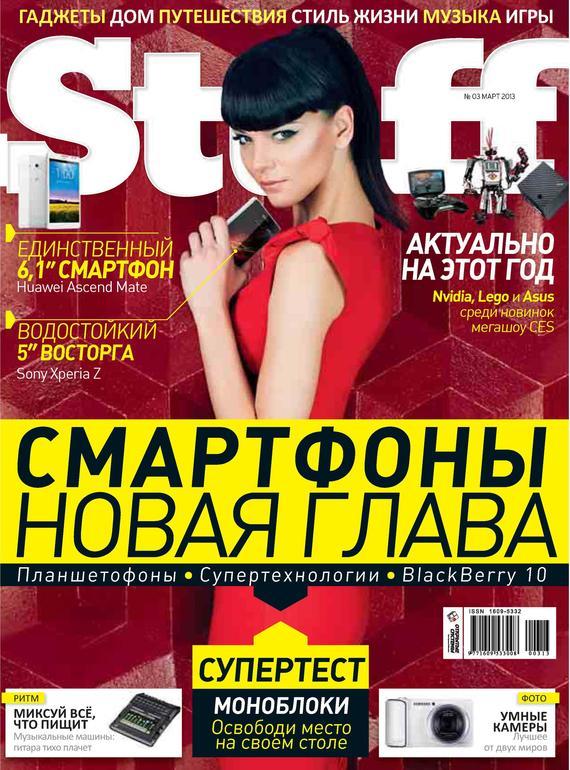 Открытые системы Журнал Stuff №03/2013 открытые системы журнал stuff 09 2012