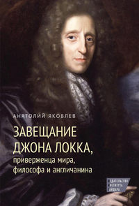 Яковлев, Анатолий  - Завещание Джона Локка, приверженца мира, философа и англичанина