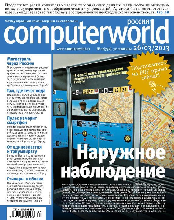 Журнал Computerworld Россия №07/2013