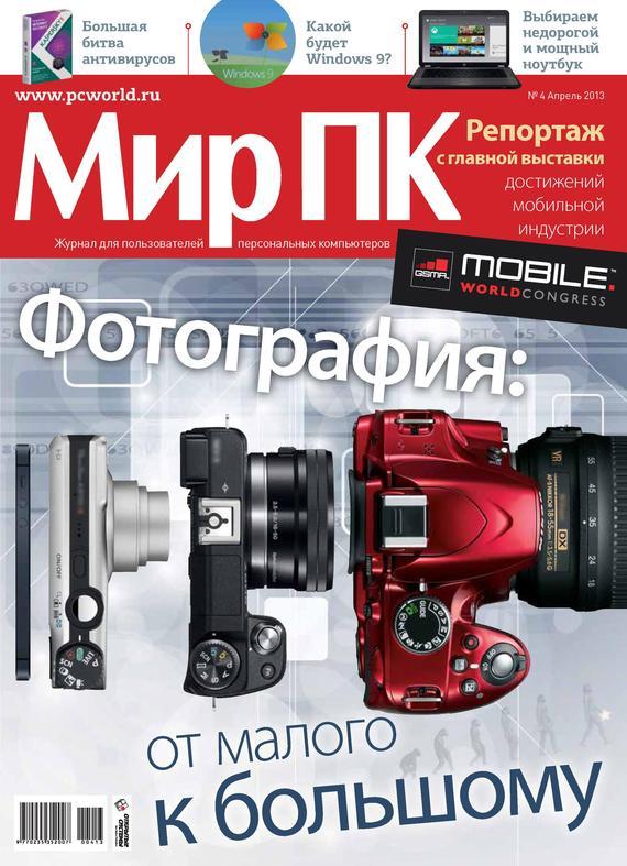 Мир ПК Журнал «Мир ПК» №04/2013 мир пк журнал мир пк 03 2012