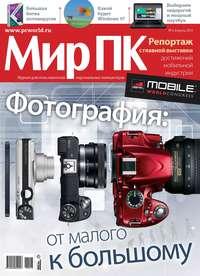 ПК, Мир  - Журнал «Мир ПК» №04/2013
