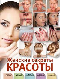 Захаренко, Ольга  - Женские секреты красоты