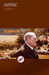 Отсутствует - Журнал «Логос» №5/2012