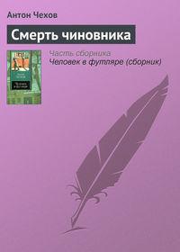 Чехов, Антон  - Смерть чиновника