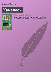 Чехов, Антон  - Хамелеон