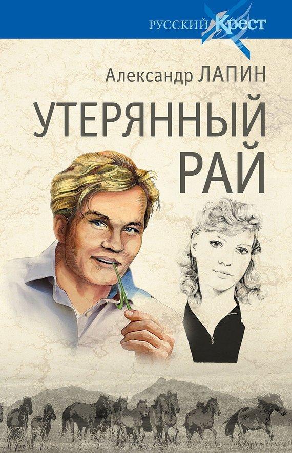 Александр Лапин Утерянный рай