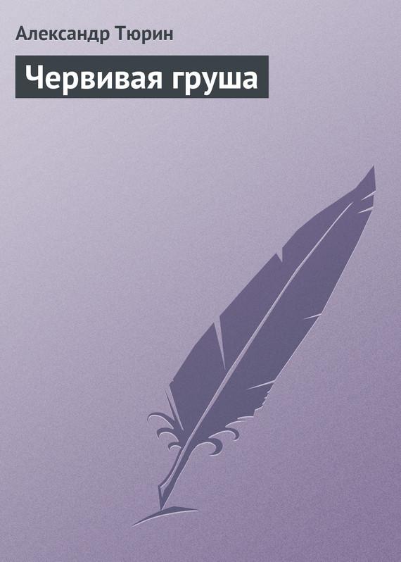 Червивая груша - Александр Тюрин