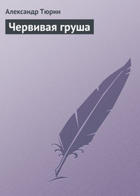 Тюрин, Александр  - Червивая груша