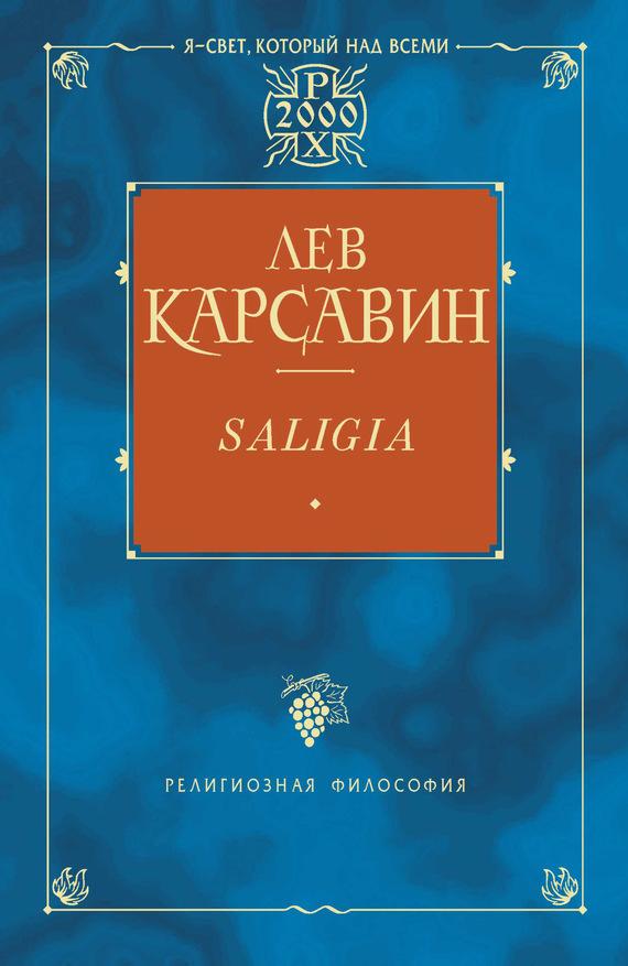 Saligia. Noctes Petropolitanae (сборник)