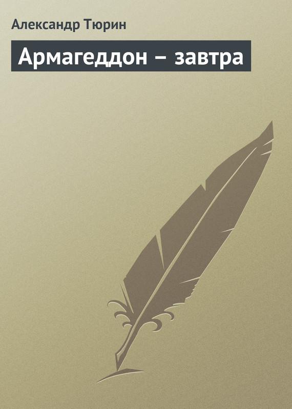 Армагеддон – завтра - Александр Тюрин
