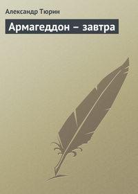 Тюрин, Александр  - Армагеддон – завтра